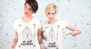 Ucranianas divulgam marca de camisolas contra os russosUcranianas divulgam marca de camisetas contra os russos